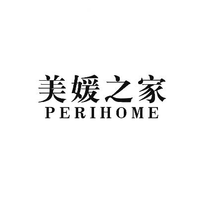 美媛之家  PERIHOME