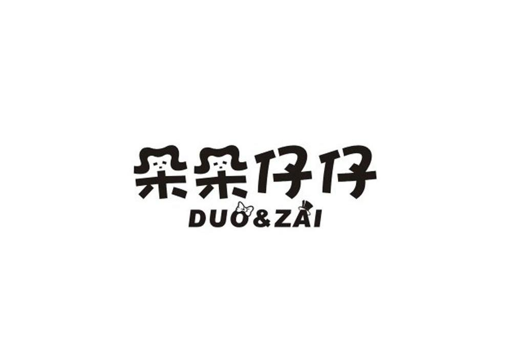 朵朵仔仔 DUO&ZAI