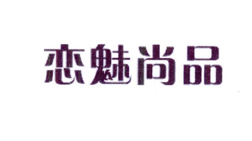 恋魅尚品_10商标转让_10商标购买-购店网商标转让平台