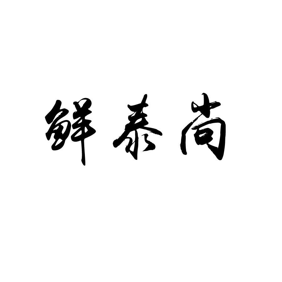 转让亚博娱乐yabo11-鲜泰尚