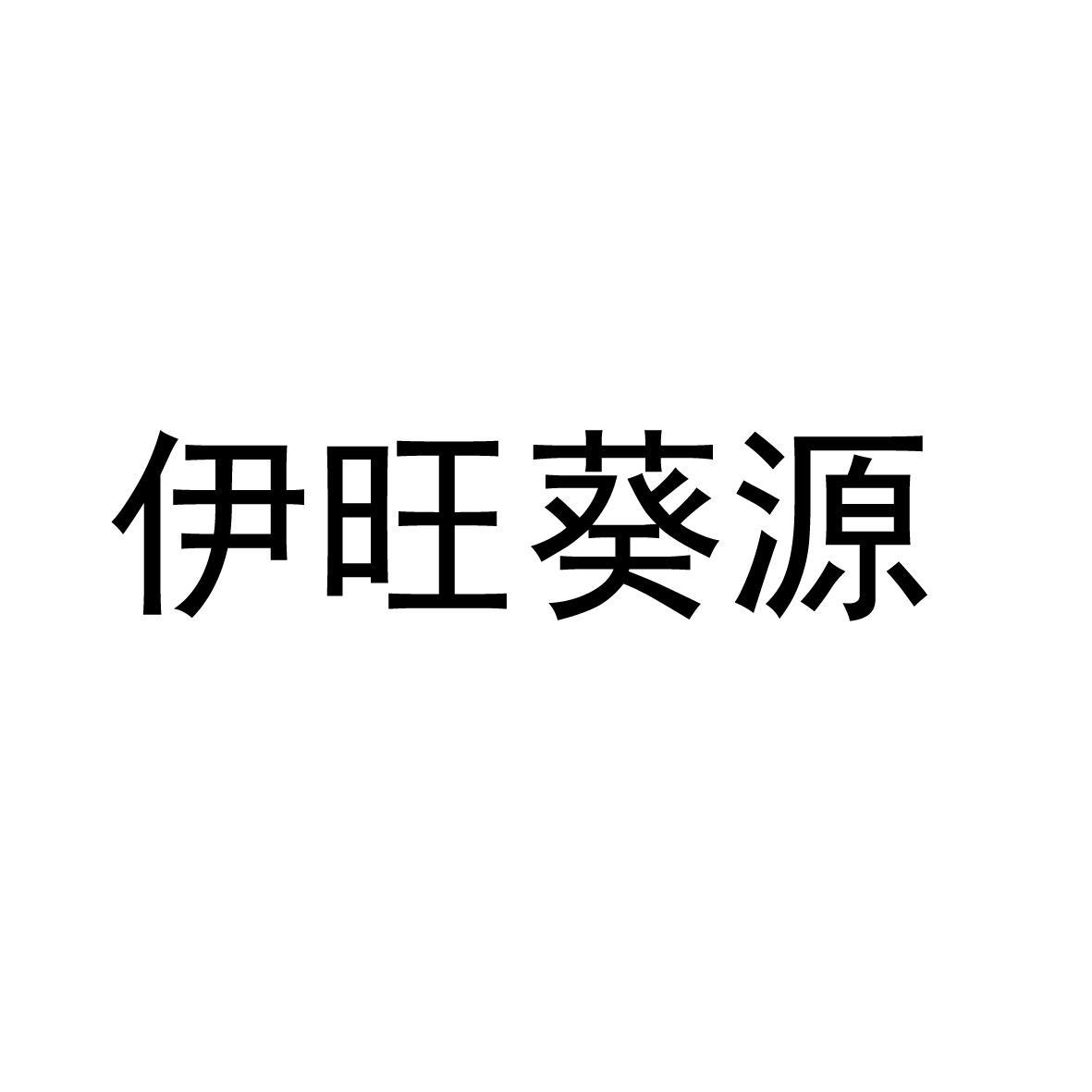 商标文字伊旺葵源商标注册号 42089555、商标申请人葛志明的商标详情 - 标库网商标查询