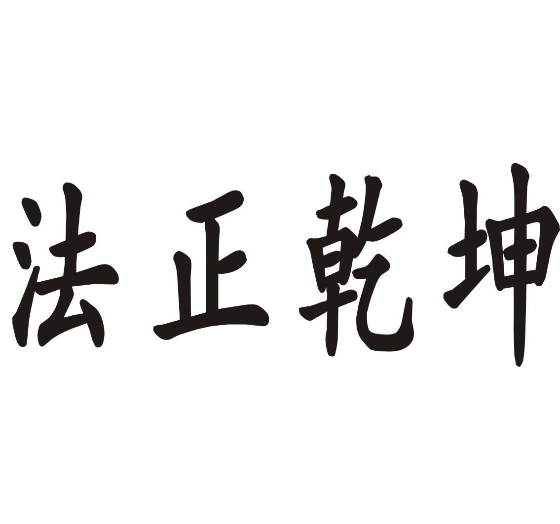 转让亚博娱乐yabo11-法正乾坤