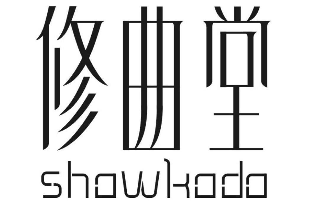 转让商标-修曲堂 SHOWKODO