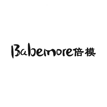 倍模 BABEMORE
