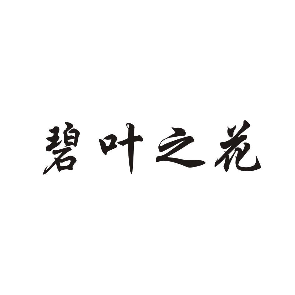 转让商标-碧叶之花