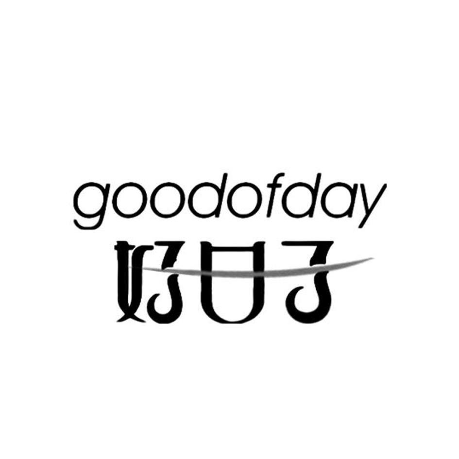 转让商标-好日子 GOODOFDAY