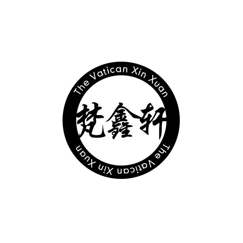 梵鑫轩 THE VATICAN XIN XUAN