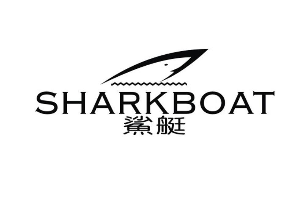 鲨艇 SHARKBOAT