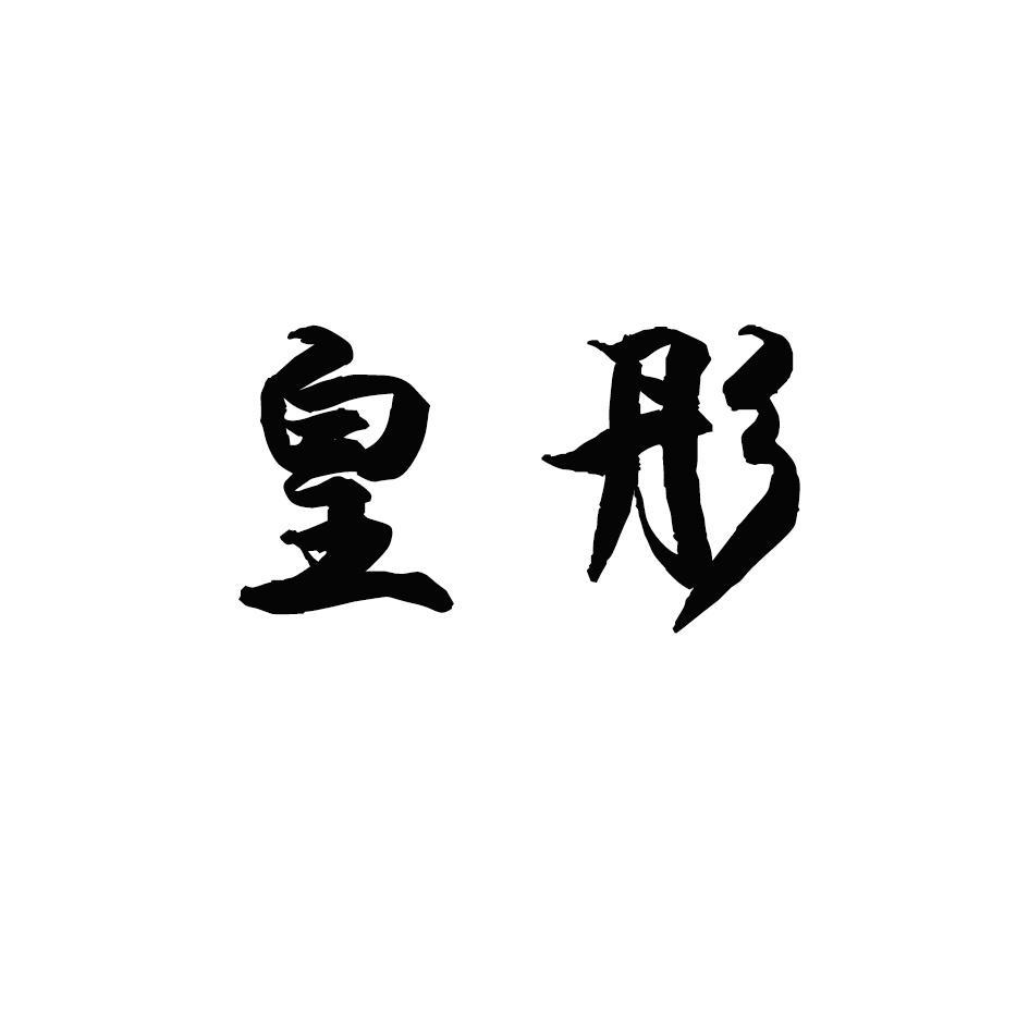 转让亚博娱乐yabo11-皇彤