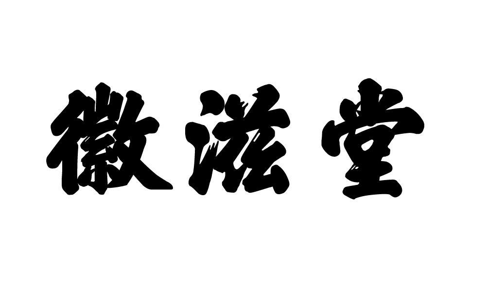 转让亚博娱乐yabo11-徽滋堂