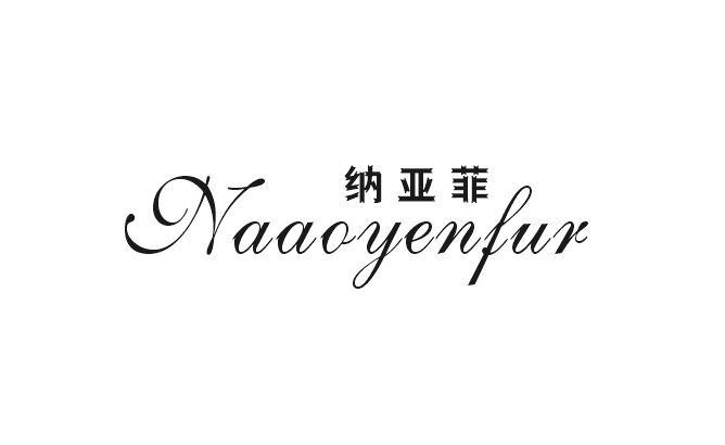 纳亚菲 NAAOYENFUR_33商标转让_33商标购买-购店网商标转让平台