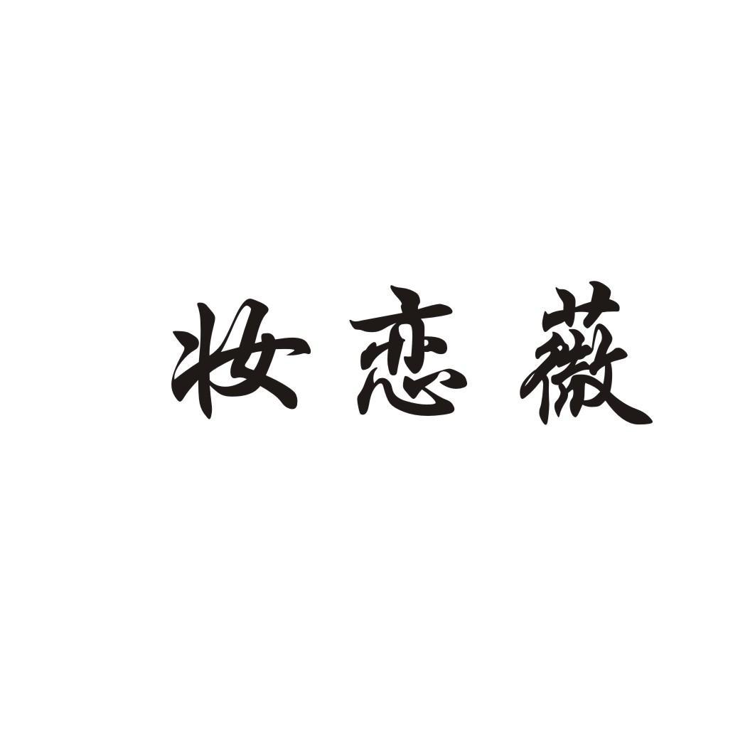 转让商标-妆恋薇