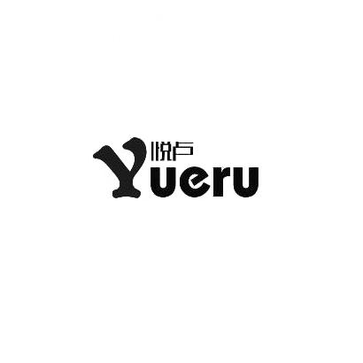 转让商标-悦卢 YUERU