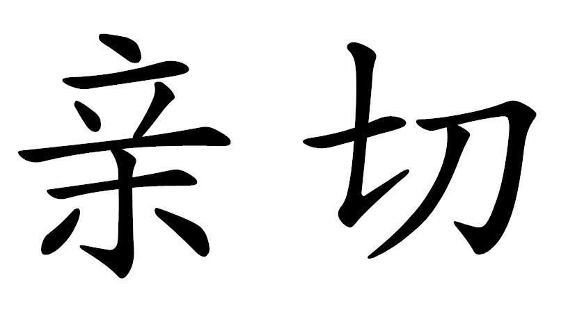 转让亚博娱乐yabo11-亲切