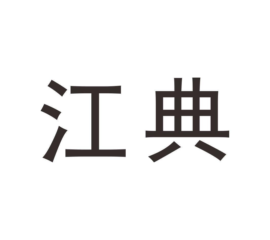 转让商标-江典