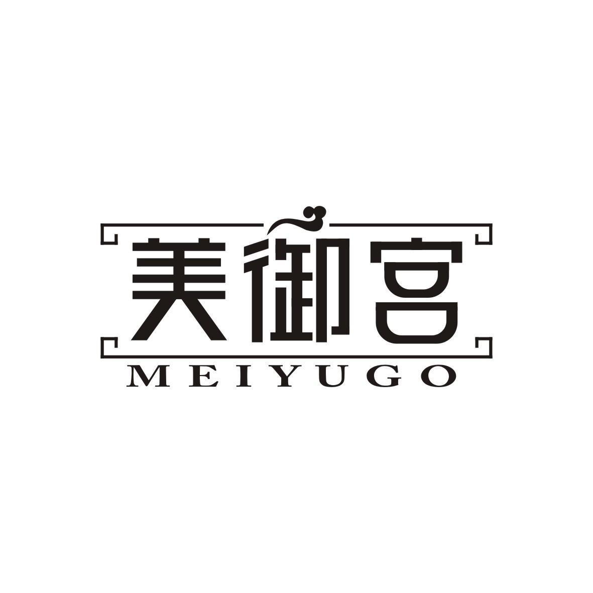 转让商标-美御宫 MEIYUGO
