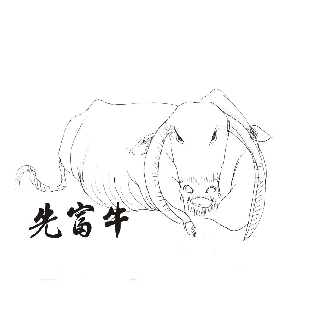 转让亚博娱乐yabo11-先富牛