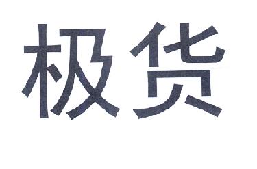 转让亚博娱乐yabo11-极货