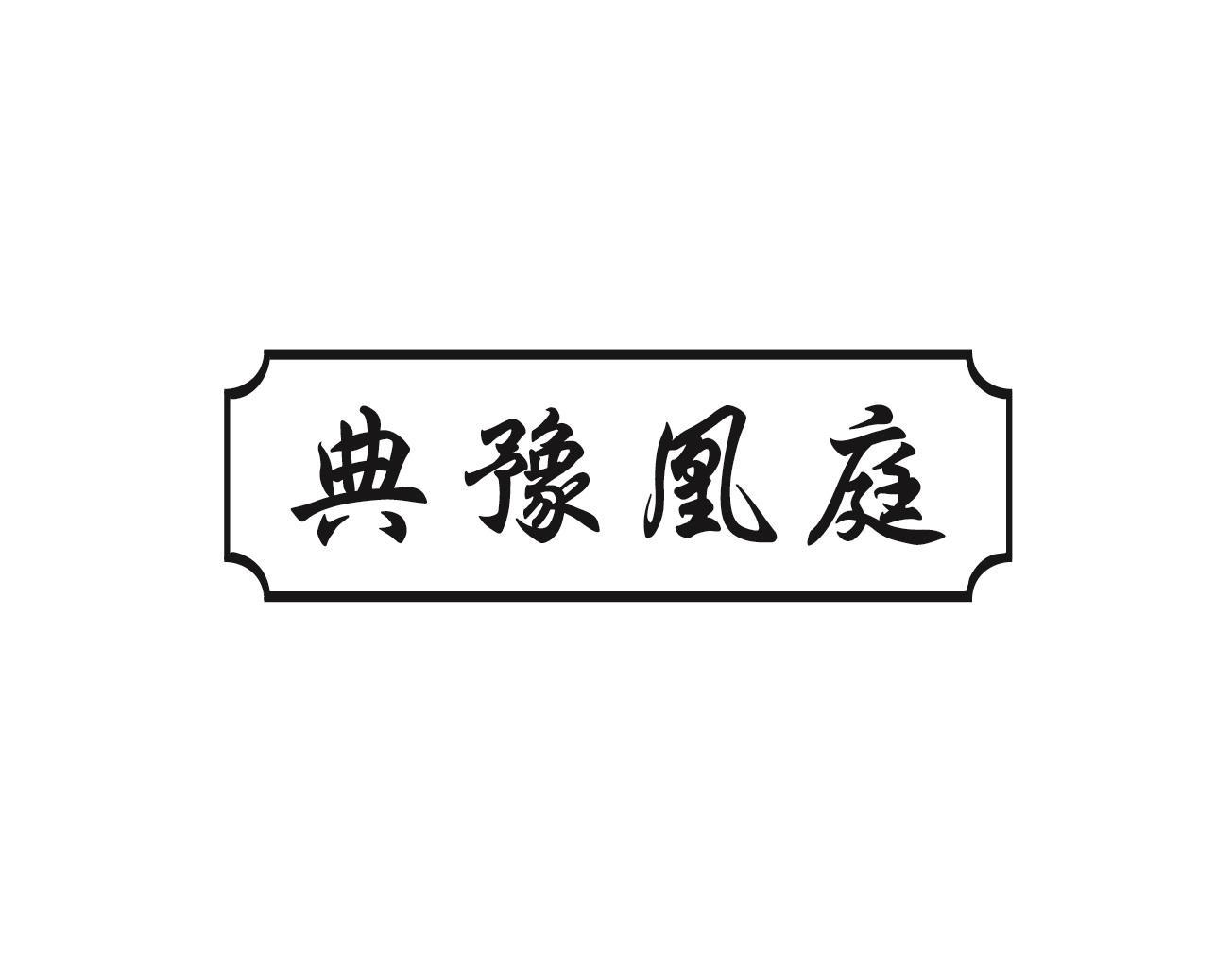 转让亚博娱乐yabo11-典豫凰庭
