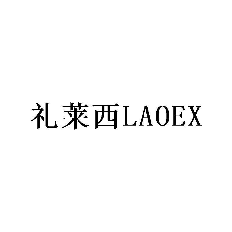 转让商标-礼莱西 LAOEX