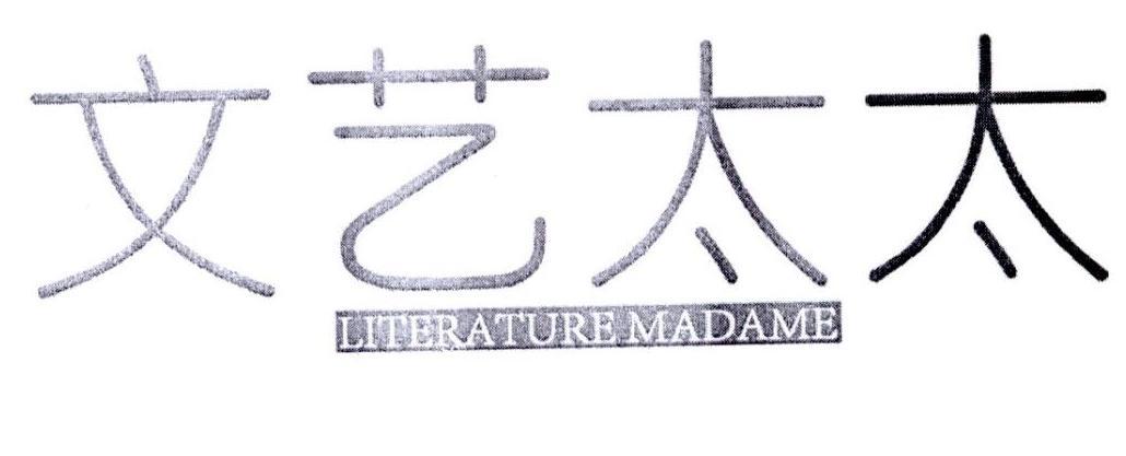 转让商标-文艺太太 LITERATUREMADAME