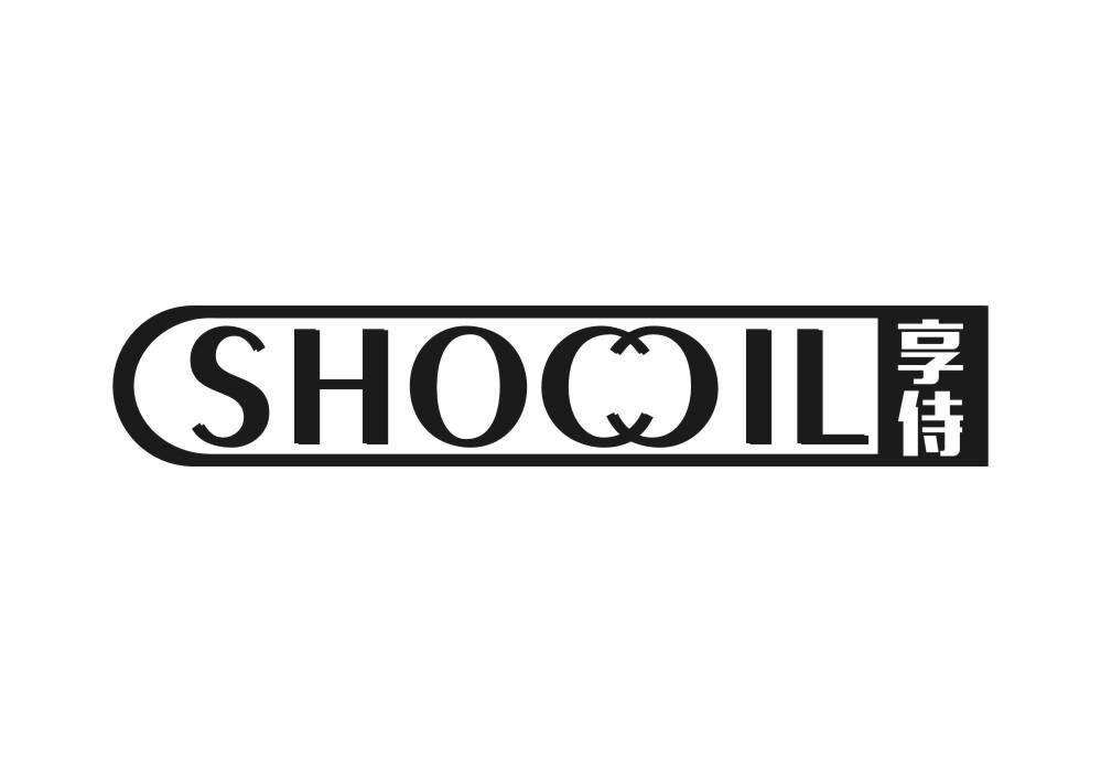 转让商标-享侍 SHOCCIL
