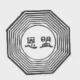 商标文字恩盟商标注册号 1141817、商标申请人北京恩盟经济技术开发有限公司的商标详情 - 标库网商标查询