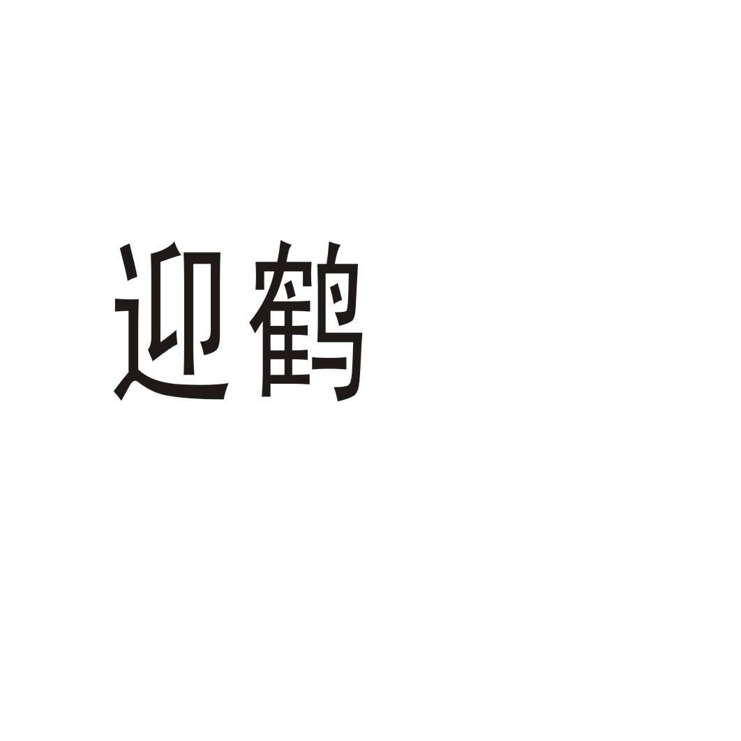 迎鹤_39商标转让_39商标购买-购店网商标转让平台