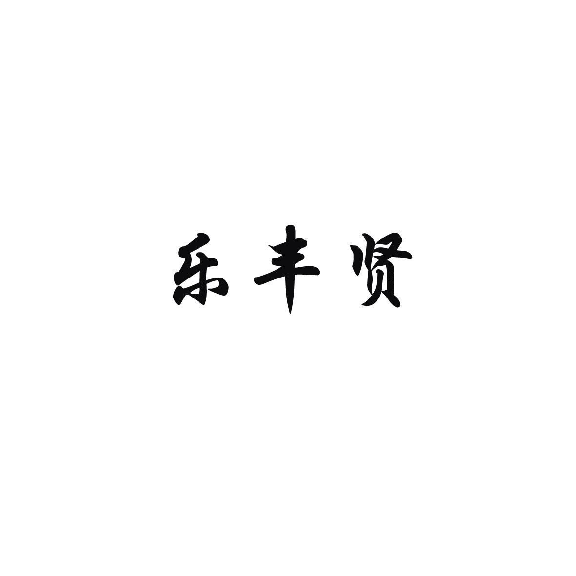 转让商标-乐丰贤