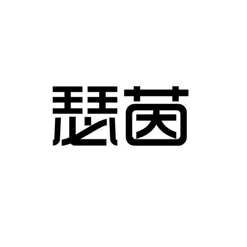 转让亚博娱乐yabo11-瑟茵