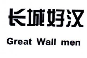 长城好汉 GREAT WALL MEN