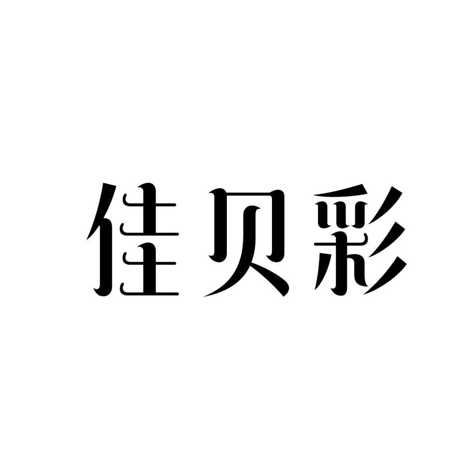 转让商标-佳贝彩