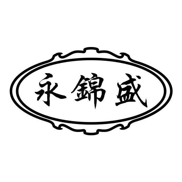 转让商标-永锦盛