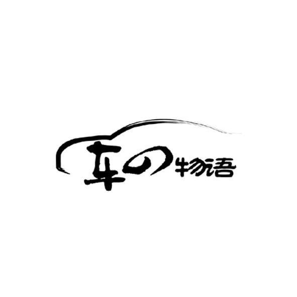 商标文字车物语商标注册号 10046224、商标申请人上海轩品实业有限公司的商标详情 - 标库网商标查询