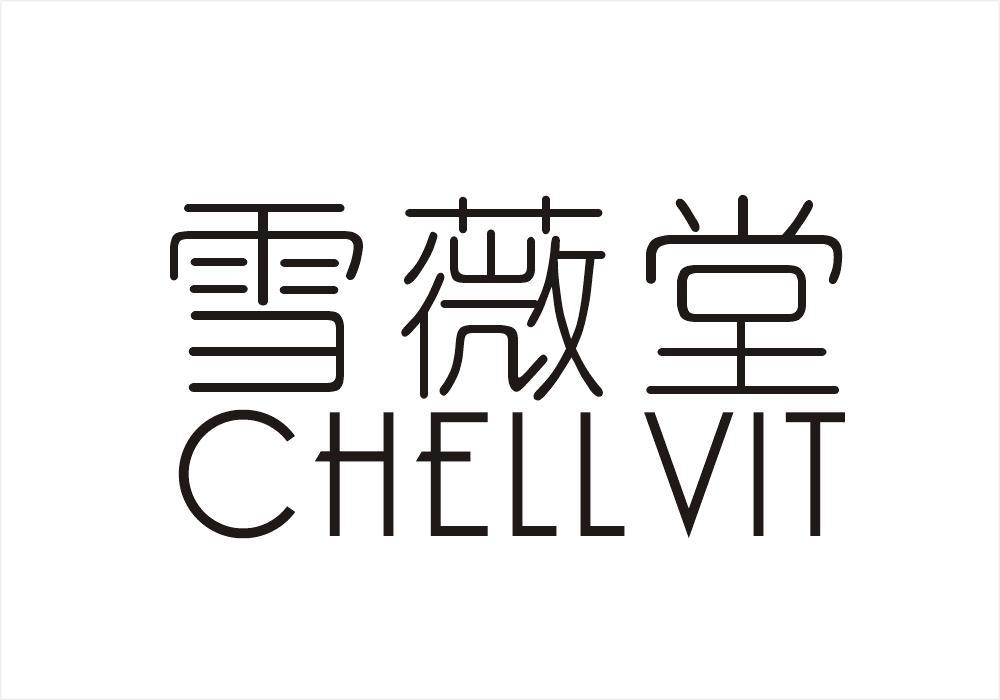 转让商标-雪薇堂 CHELLVIT