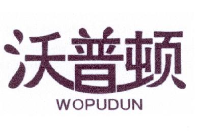 沃普顿_04商标转让_04商标购买-购店网商标转让平台