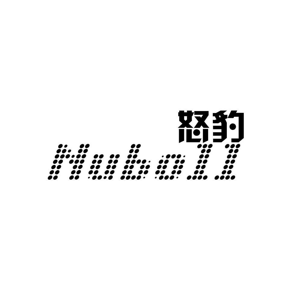 怒豹 NUBOLL