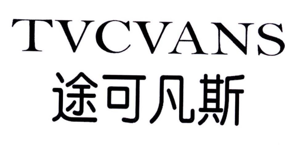 购买25类-服装鞋帽商标-途可凡斯 TVCVANS