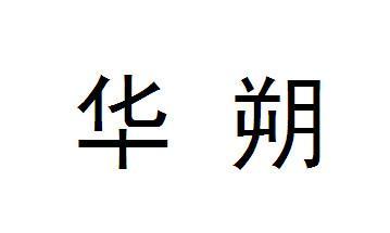 转让商标-华朔