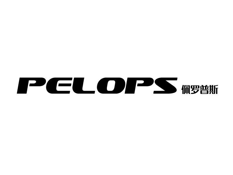 佩罗普斯  PELOPS