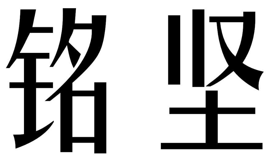 转让亚博娱乐yabo11-铭坚