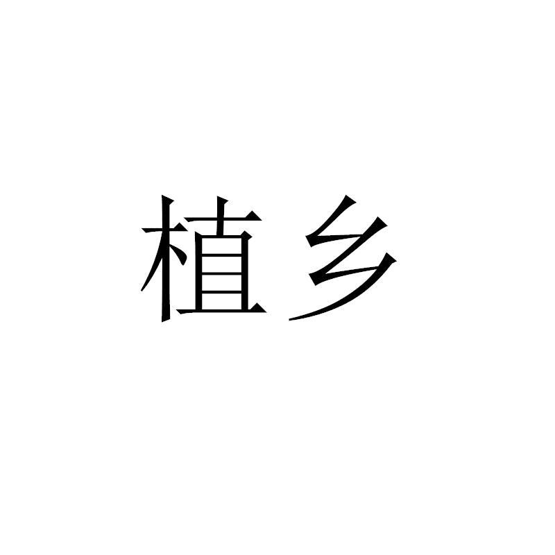 植乡_29商标转让_29商标购买-购店网商标转让平台
