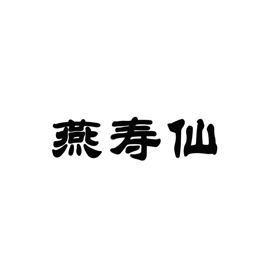 转让商标-燕寿仙