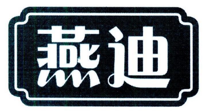转让亚博娱乐yabo11-燕迪