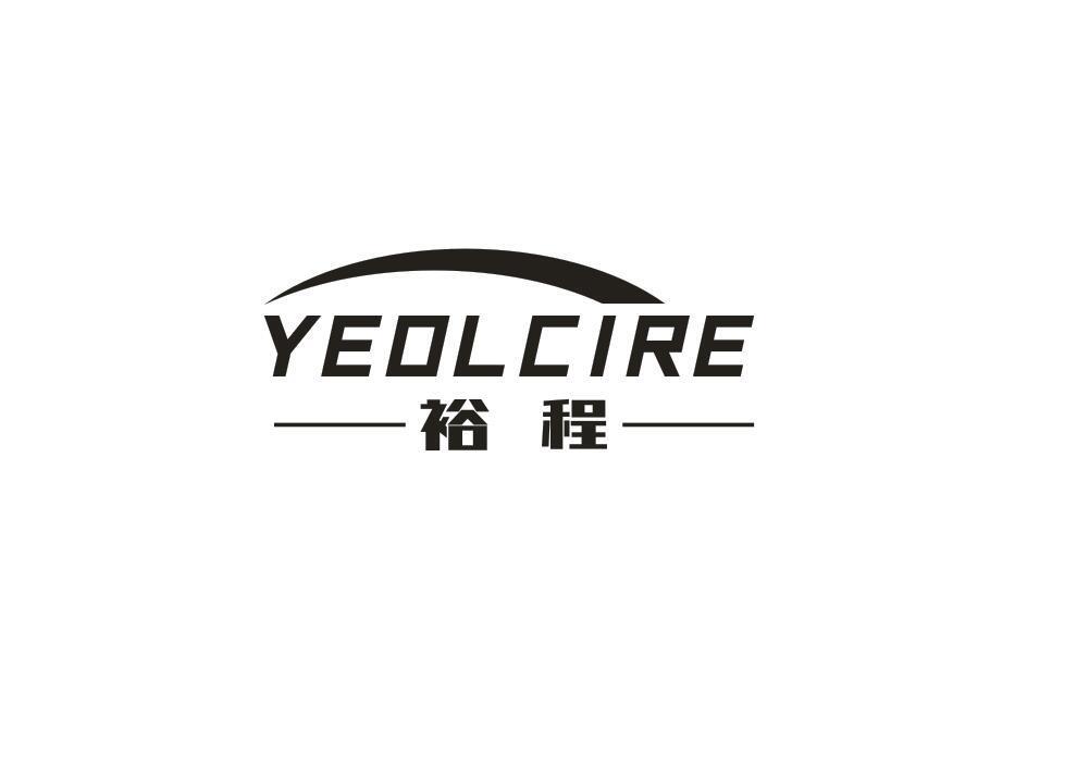 [39类]裕程 YEOLCIRE