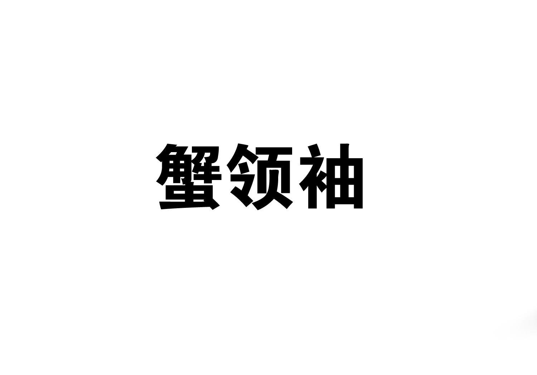 转让亚博娱乐yabo11-蟹领袖