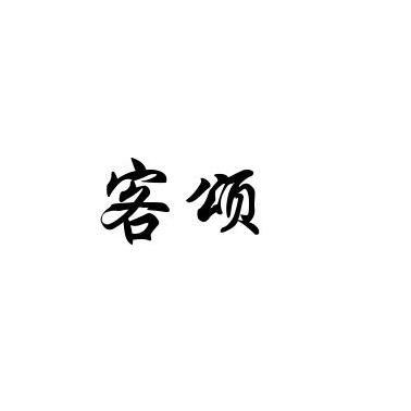 转让亚博娱乐yabo11-客颂