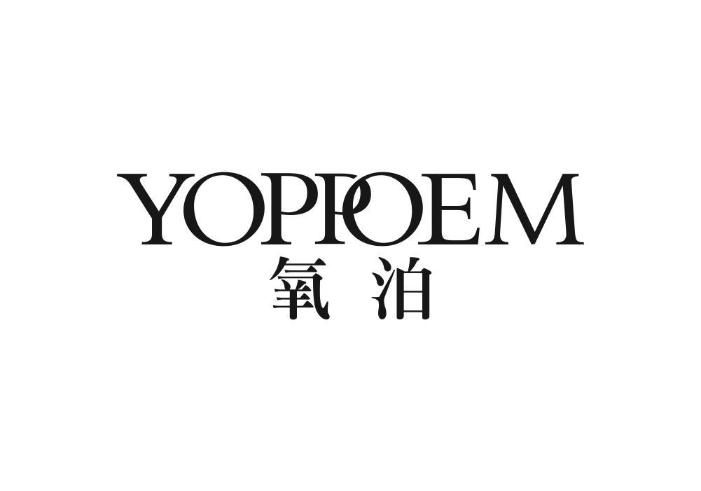 转让商标-YOPPOEM 氧泊