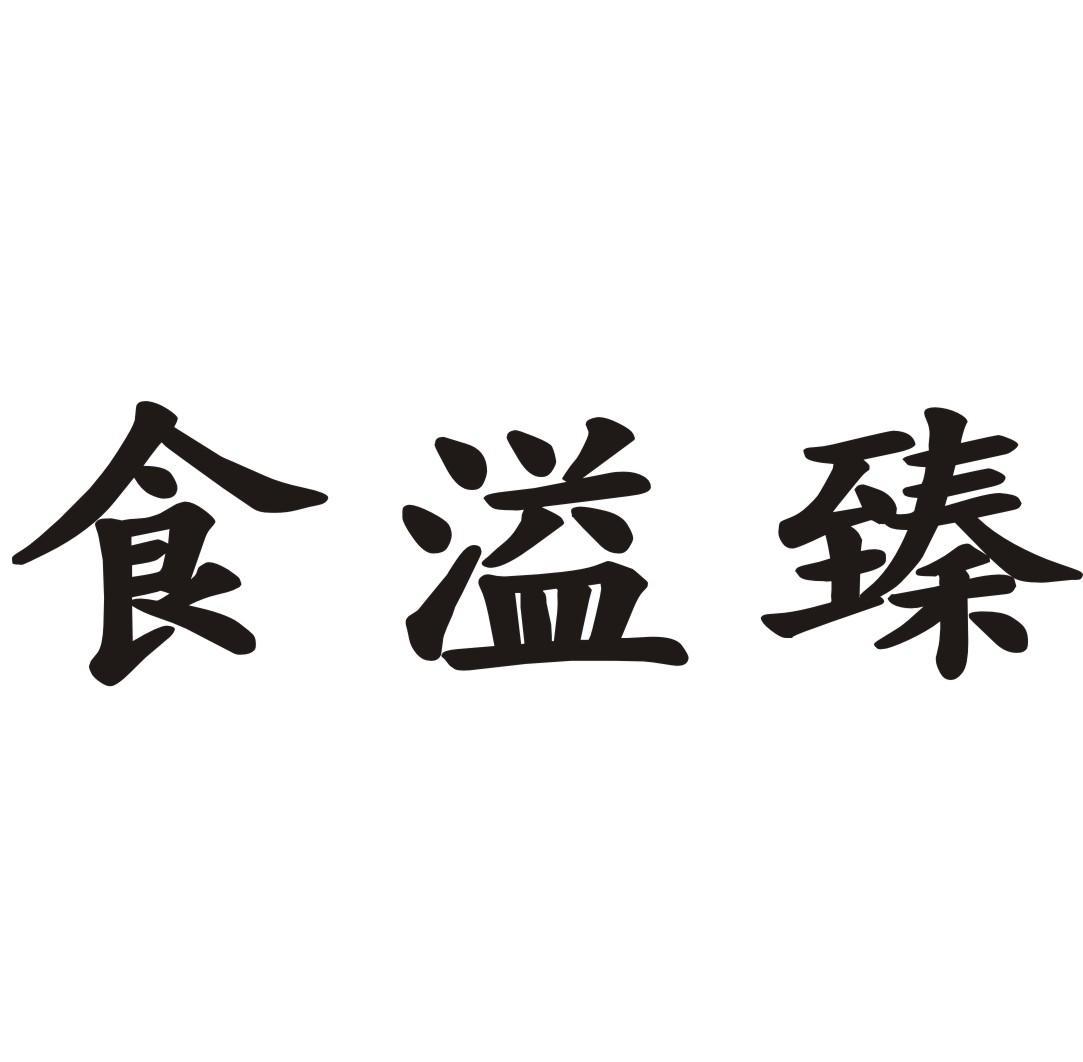转让亚博娱乐yabo11-食溢臻