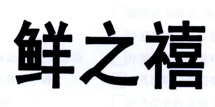 转让亚博娱乐yabo11-鲜之禧